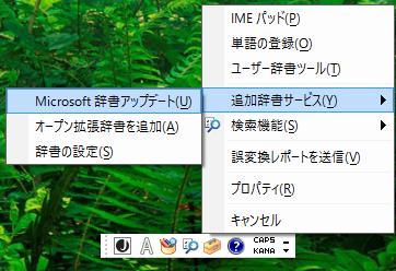 Office IME   オープン拡張辞書 -