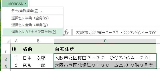 6-6 カナ全角→英数半角 データ...