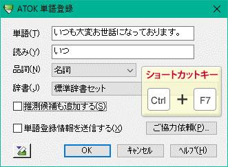 登録 単語